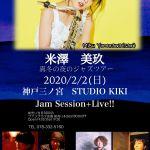 2020.02.02 (Sun) 米澤美玖 真冬の夜のジャズツアー