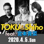 2020.04.05(Sun) TOKU & Shiho feat. 宮本貴奈 【公演延期・日時未定】