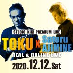 2020.12.12(Sat) TOKU & 安次嶺悟 REAL & ONLINE LIVE【再延期】