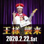 2020.02.22(Sat) 王様ライブ