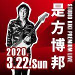 2020.03.22(Sun) 是方博邦 Solo Guitar Tour 2020