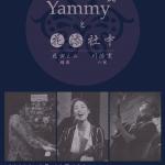 2020.5.29(Fri) Yammyと花添社中
