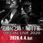 2020.04.04(Sat) 近藤房之助・堀田幸祐 LIVE