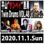 2020.11.1(Sun) 平山サンペイ惠勇 Twin Drum Vol.48 (Real & Online)