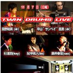 "2021.11.07(San)平山""サンペイ""惠勇・廣野和男 Twin Drums VOL.46"